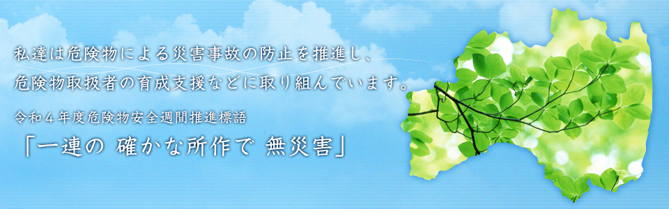 一般社団法人 福島県危険物安全協会連合会